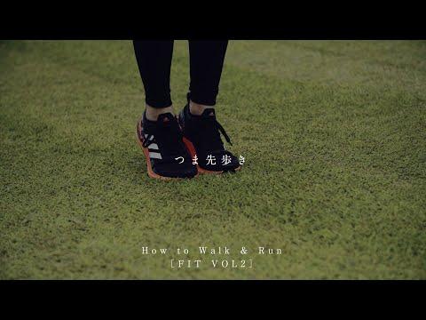 【つま先歩き🚶♀️】#HowToWalkRun VOL2