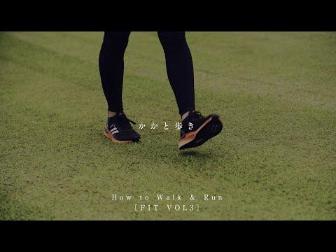 【かかと歩き🚶♀️】#HowToWalkRun VOL3