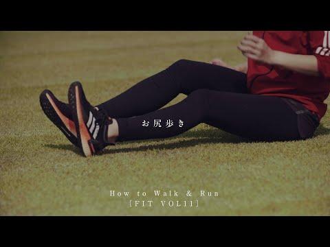 【お尻歩き】#HowToWalkRun VOL11