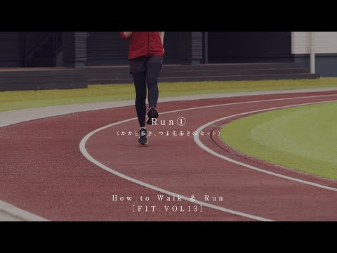 【RUN①:かかと歩き、つま先歩き】#HowToWalkRun VOL13