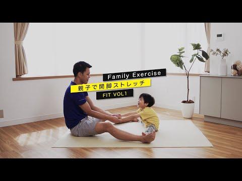 【親子で開脚 #ストレッチ ☀️】#Family_Exercise VOL1
