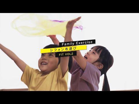 【シフォン布遊び ☀️】#Family_Exercise VOL2
