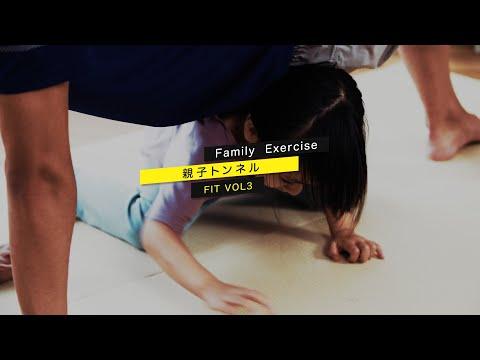 【親子トンネル 👨👩👧👦】#Family_Exercise VOL3