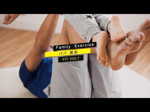 【パパ腹筋👨】#Family_Exercise VOL7