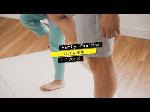 【#パパ 立ち木🌲】#Family_Exercise VOL10