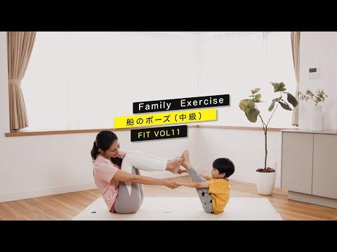 【船のポーズ⛴】#Family_Exercise VOL11