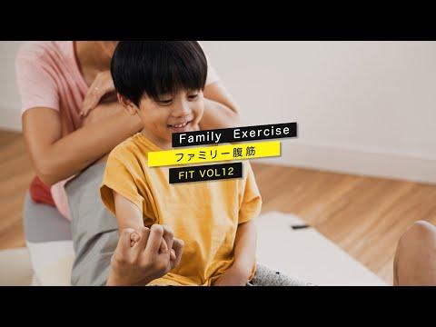 【 #ファミリー 腹筋👨👩👧👦】#Family_Exercise VOL12