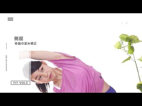 【側屈✨】#1min_Fitness VOL3