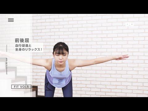 【前後屈】#1min_Fitness VOL5