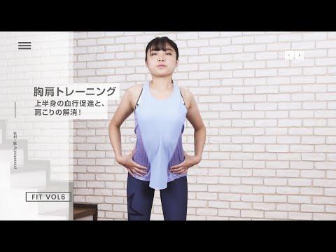 【胸&肩 #トレーニング】#1min_Fitness VOL6