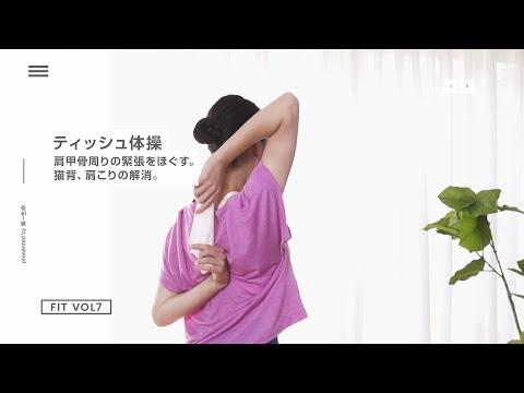 【ティッシュ #体操】#1min_Fitness VOL7