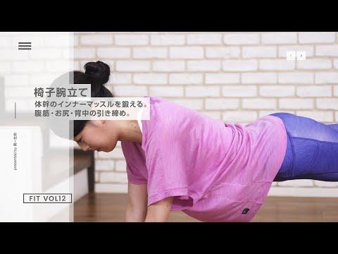 【椅子 #腕立て】#1min_Fitness VOL12