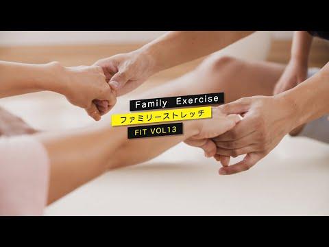 【 #ファミリー #ストレッチ👨👩👧👦】#Family_Exercise VOL13