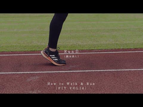 【RUN②:踏み出し】#HowToWalkRun VOL14