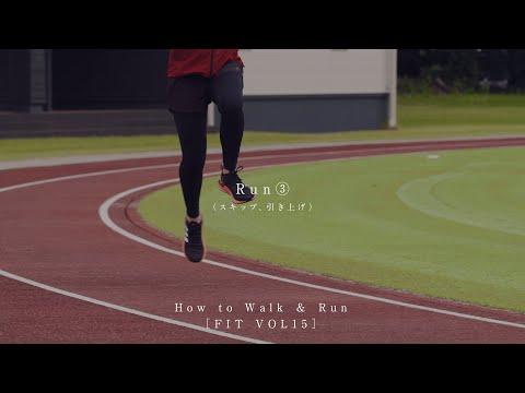 【RUN③:スキップ、引き上げ】#HowToWalkRun VOL15