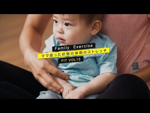 【体側の #ストレッチ 🧘♀️】#Family_Exercise VOL15