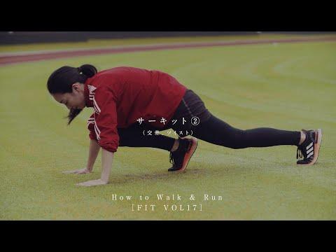 【サーキット②:交差・ツイスト】#HowToWalkRun VOL17