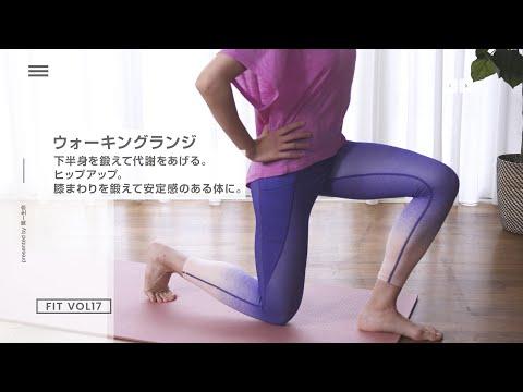【ウォーキングランジ 🧘♀️】#1min_Fitness VOL17