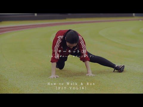 【サーキット③:キックザムーン・タワージャンプ】#HowToWalkRun VOL18