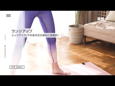 【ランジアップ✨】 #1min_Fitness VOL1