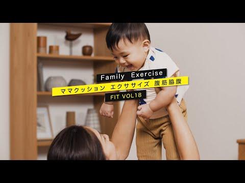 【ママクッション #エクササイズ 腹筋 脇腹】#Family_Exercise VOL18