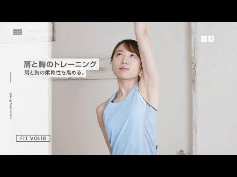 【 肩と胸の #トレーニング 】#1min_Fitness VOL18