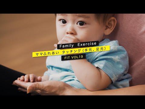 【#ママ ふれあい タッチング】#Family_Exercise VOL19