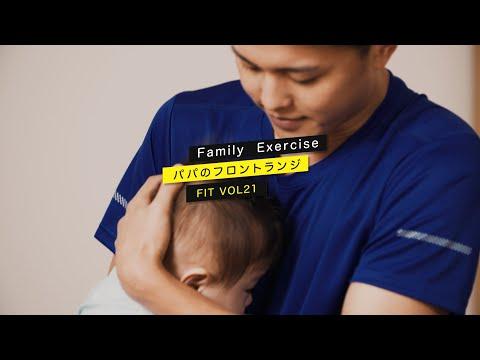 【 #パパ のフロントランジ】#Family_Exercise VOL21