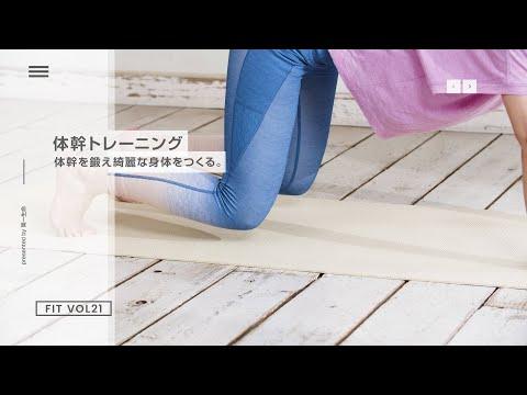 【 #体幹トレーニング 】#1min_Fitness VOL21