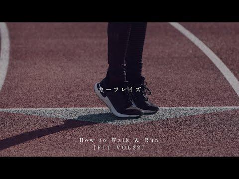 【カーフレイズ🏃♀️】#HowToWalkRun VOL22