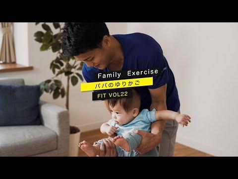 【 #パパ のゆりかご👨】#Family_Exercise VOL22