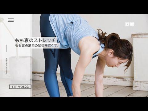 【もも裏のストレッチ🧘♀️】#1min_Fitness VOL23