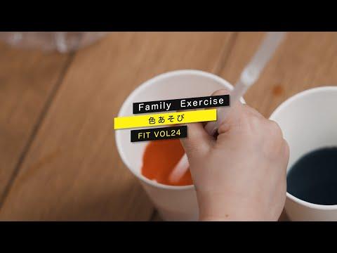 【色あそび🎨】#Family_Exercise VOL24