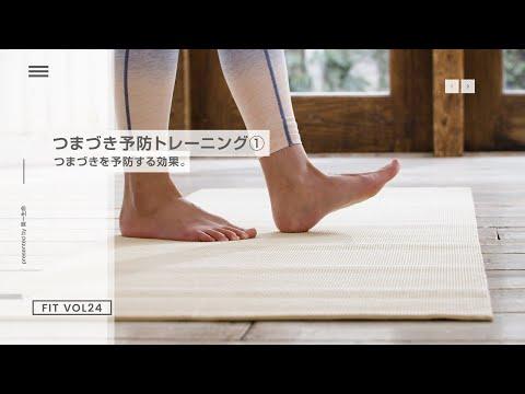 【つまづき予防トレーニング①】#1min_Fitness VOL24
