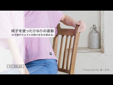 【椅子を使った ひねりの運動】#1min_Fitness VOL26
