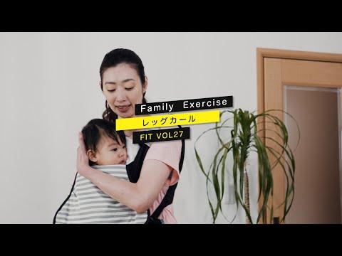 【レッグカール】#Family_Exercise VOL27