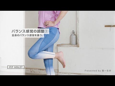 【 #バランス感覚 の調整①】#1min_Fitness VOL27