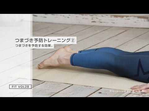 【つまづき予防 #トレーニング ②】#1min_Fitness VOL28