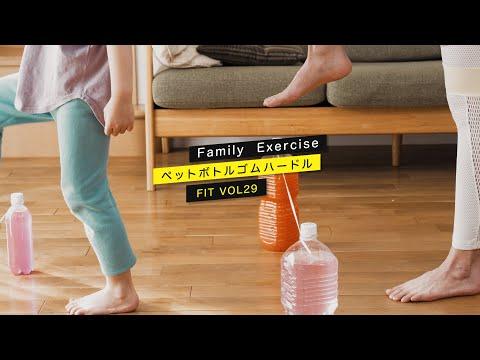 【ペットボトル ゴムハードル】#Family_Exercise VOL29