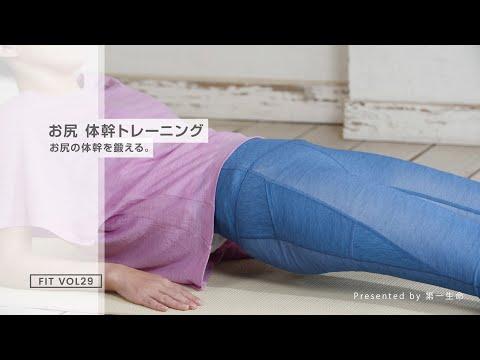 【お尻 #体幹トレーニング 】#1min_Fitness VOL29