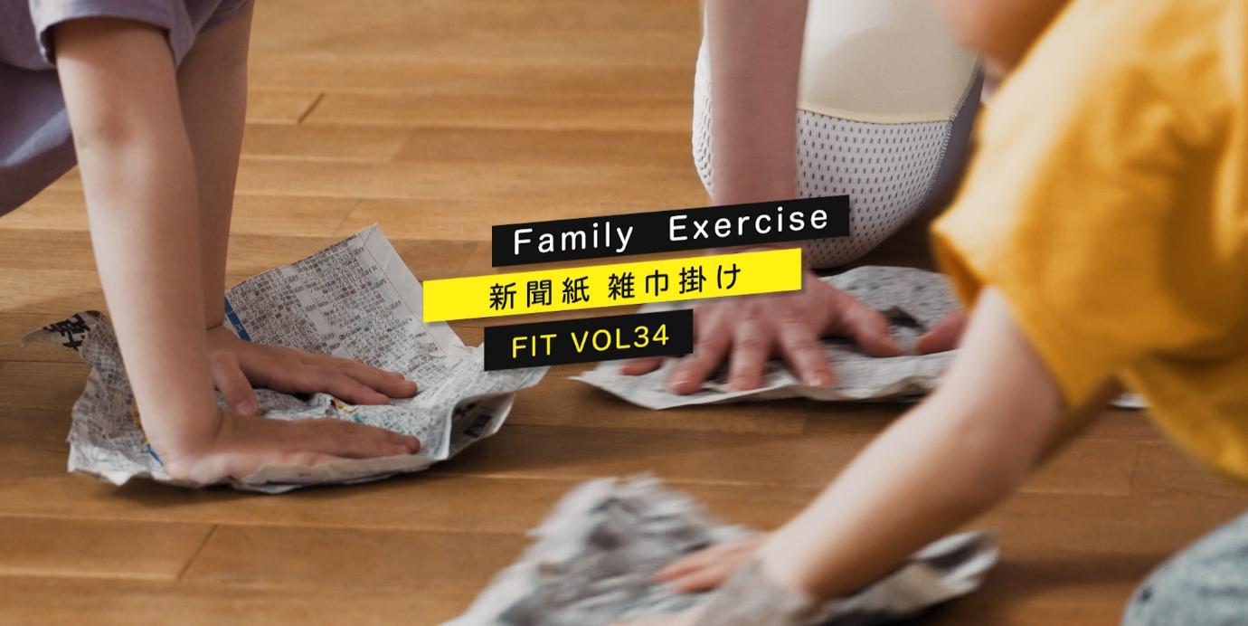 【 新聞紙 雑巾掛け】#Family_Exercise VOL34