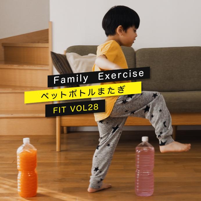 【ペットボトルまたぎ】#Family_Exercise VOL28