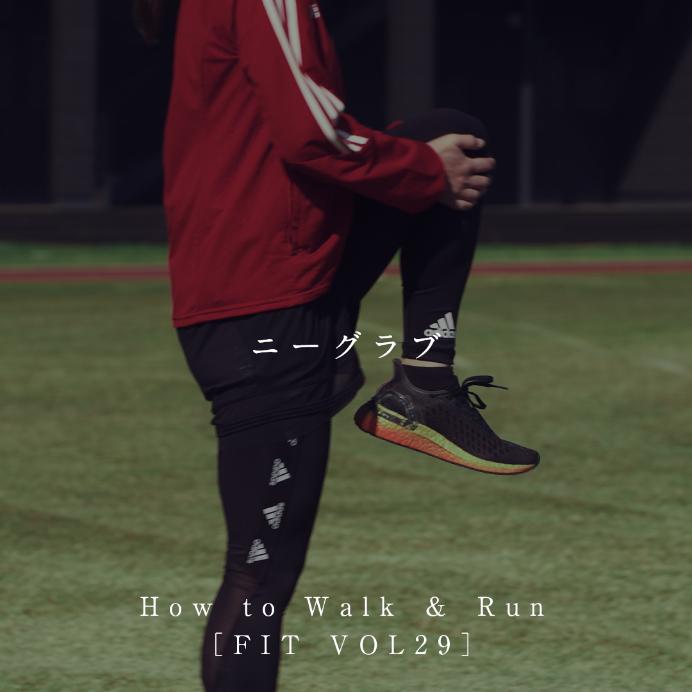 【ニーグラブ】#HowToWalkRun VOL29
