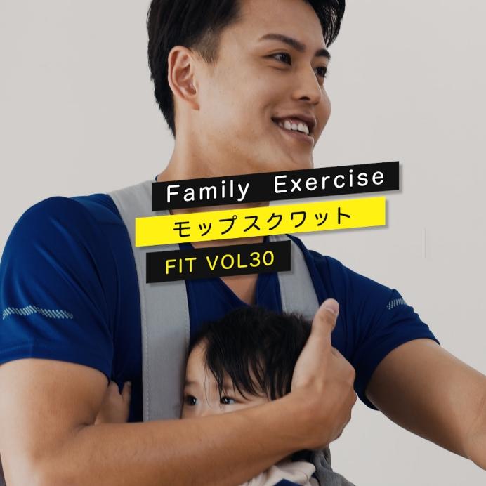 【モップスクワット】#Family_Exercise VOL30