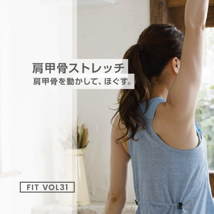 【 #肩甲骨 ストレッチ】#1min_Fitness VOL31