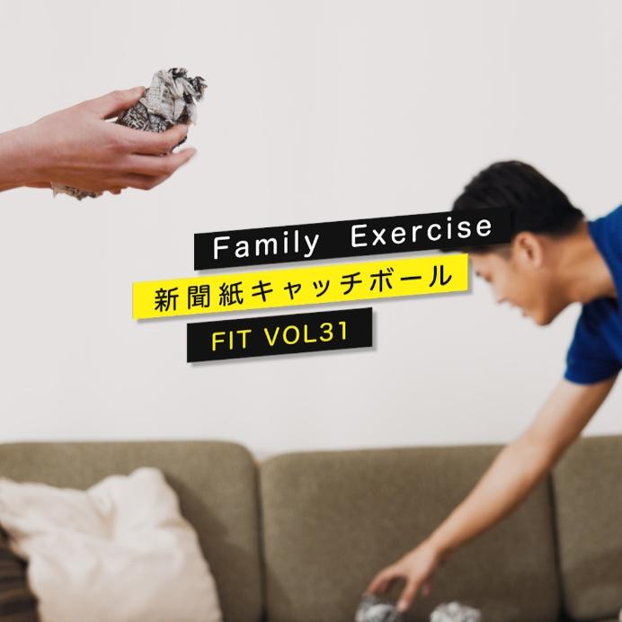 【新聞紙キャッチボール】#Family_Exercise VOL31