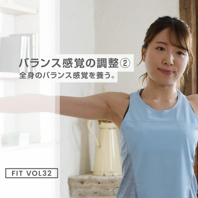 【バランス感覚の調整② 】#1min_Fitness VOL32