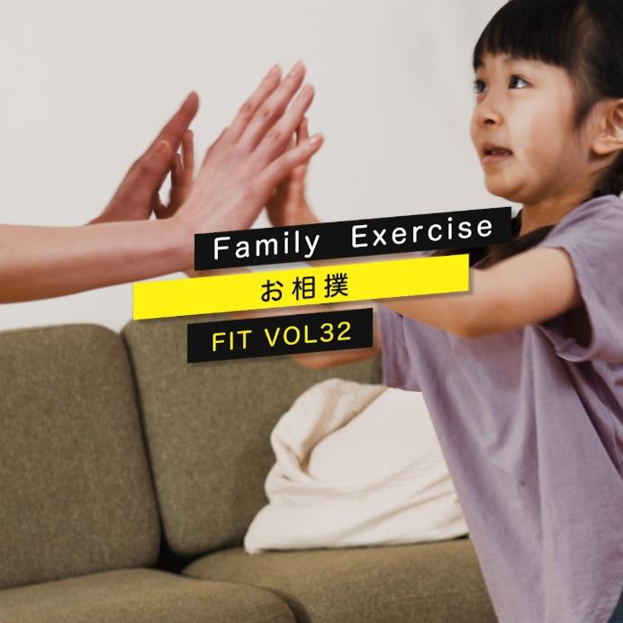 【お相撲】#Family_Exercise VOL32