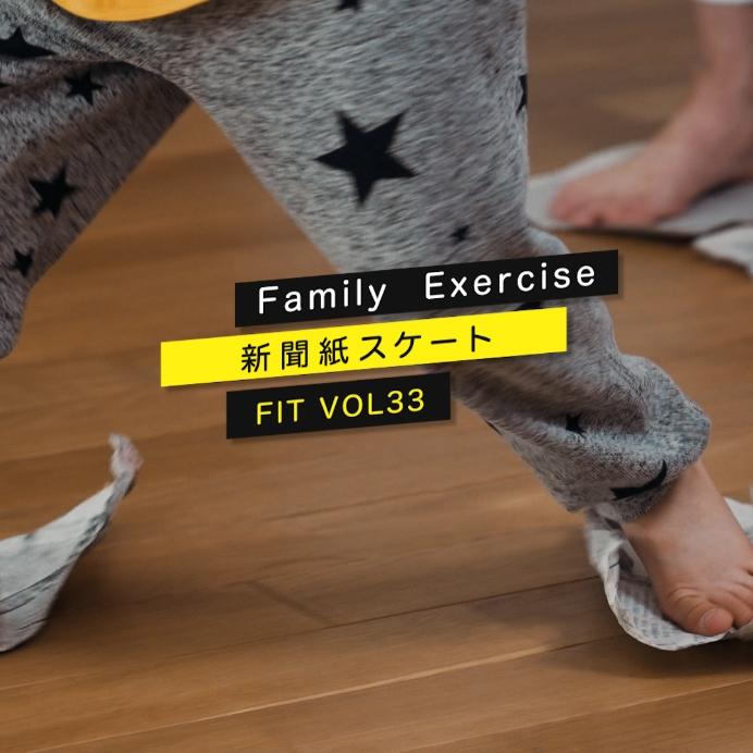 【新聞紙スケート】#Family_Exercise  VOL33