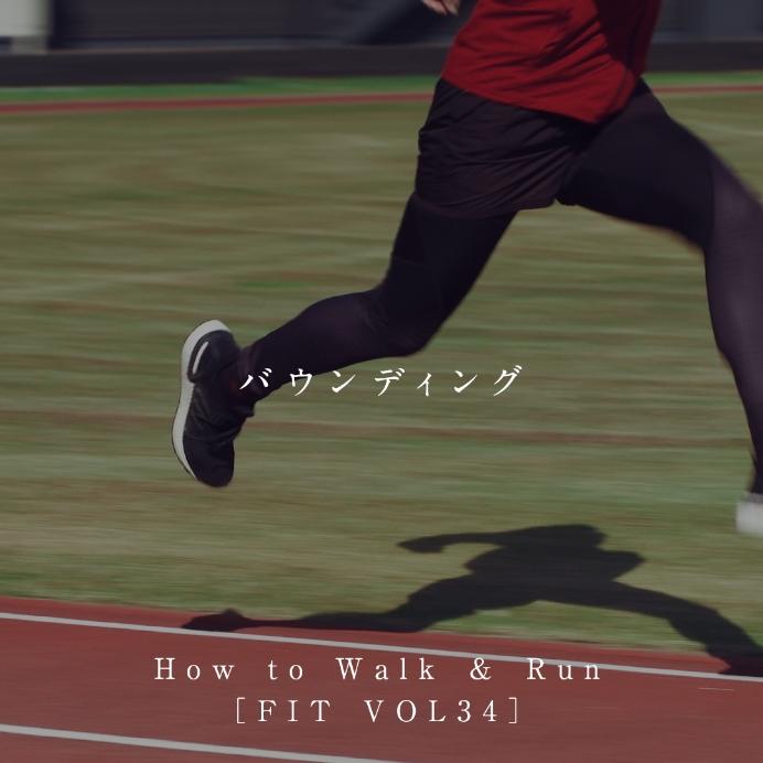 【 #バウンディング 】#HowToWalkRun VOL34